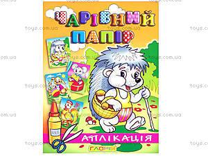 Аппликации для детей «Ёжик», 0420, фото