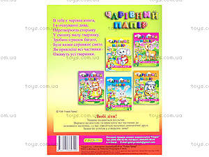 Аппликации для детей «Котик», 0390, купить