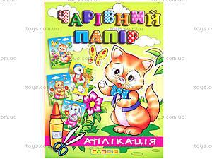 Аппликации для детей «Котик», 0390, фото