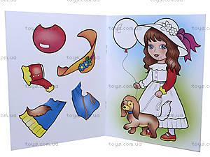 Детская аппликация «Модное творчество», желтая, 1016, фото