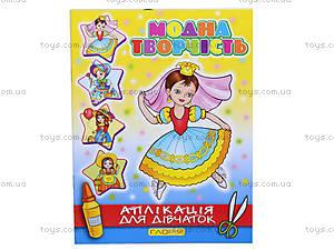 Детская аппликация «Модное творчество», желтая, 1016, отзывы