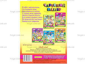 Детская аппликация «Слоненок», 0383, купить