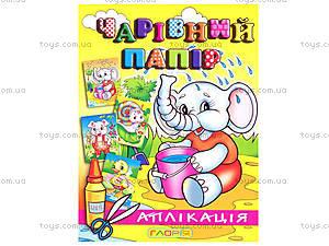Детская аппликация «Слоненок», 0383, фото