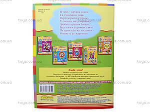 Аппликация для девочек «Любимые игрушки: Лошадка», 2754, купить