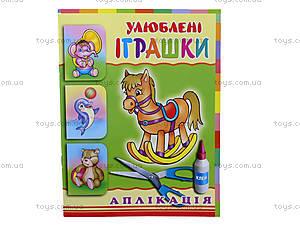 Аппликация для девочек «Любимые игрушки: Лошадка», 2754, отзывы