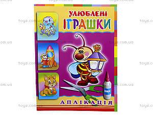 Детская аппликация «Светлячок», 2778