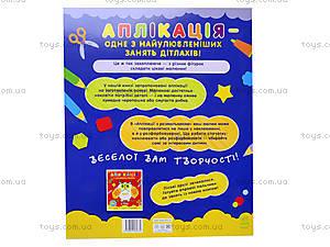 Альбом для аппликаций с раскрасками «На пруду», К216001У, купить