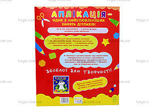 Детская аппликация с раскраской «В лесу», К216002У, купить