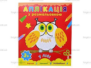 Детская аппликация с раскраской «В лесу», К216002У