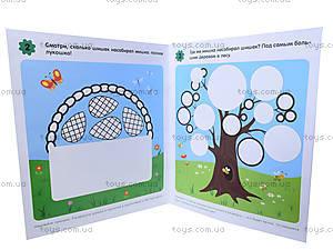Аппликация с раскраской «В лесу», К216003Р, фото