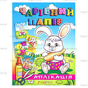 Детская аппликация «Зайчик», 0376, фото