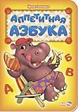 Аппетитная азбука, язык русский, М327015Р
