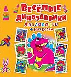 """Аппликации + раскраски """"Веселые динозаврики"""" украинский, F00016065, отзывы"""