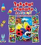"""Аппликации + раскраски """"Забавные насекомые"""" украинский, F00016082, детские игрушки"""