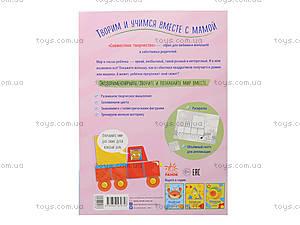 Аппликации с фигурками «Аппликация из квадратов», Л521004Р, toys.com.ua