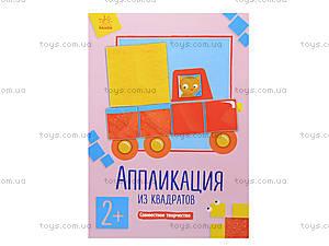Аппликации с фигурками «Аппликация из квадратов», Л521004Р, toys