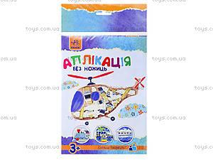 Аппликация для детей «Вертолёт», Л226001Р, фото