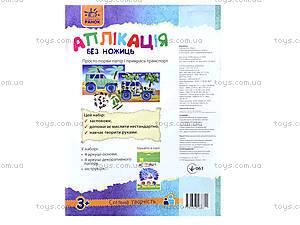 Аппликация для детей «Вертолёт», Л226001Р, отзывы