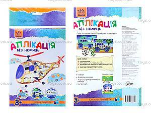 Аппликация для детей «Вертолёт», Л226001Р, цена
