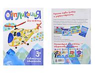 Аппликация для детей «Вертолёт», Л226001Р