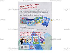 Аппликация для детей «Вертолёт», Л226001Р, детский