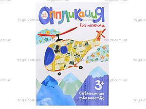 Аппликация для детей «Вертолёт», Л226001Р, Украина