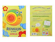 Аппликация с фигурками «Аппликация из кружочков», Л521001Р, купить