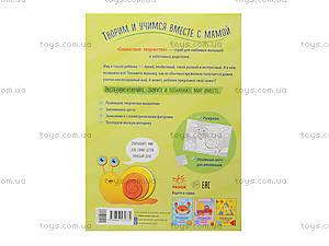 Аппликация с фигурками «Аппликация из кружочков», Л521001Р, магазин игрушек