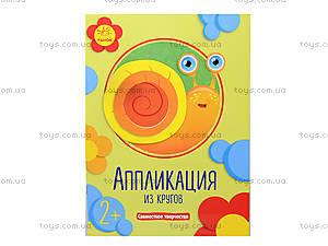 Аппликация с фигурками «Аппликация из кружочков», Л521001Р, toys.com.ua