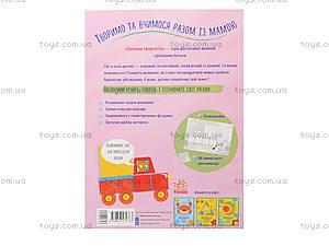 Аппликация с фигурками «Аппликация из квадратиков», Л521008У, детские игрушки