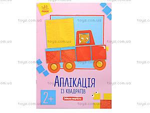 Аппликация с фигурками «Аппликация из квадратиков», Л521008У, магазин игрушек