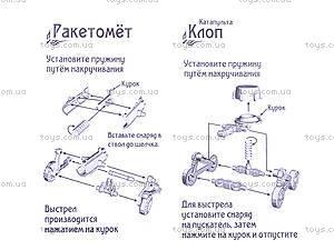 Армия солдатиков №12 «Киберпанк», 634, купить