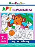 АРТ розмальовка «Вчу англійську» 7+, НШ11406У