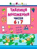 АРТ Таблиця множення чисел 6 і 7 (укр.), НШ11203У