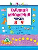 АРТ Таблиця множення чисел 8 і 9 (укр.), НШ11204У