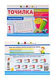 Тетрадь обучающая «Математика 1 кл. Уровень 8», НШ10711У, фото