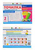 Тетрадь «Математика 2 кл. Уровень 2», НШ10705У