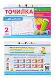 Тетрадь «Математика 2 класс. Уровень 3», НШ10712У, купить