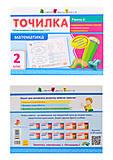 Тетрадь «Математика. 2 класс. Уровень 6», НШ10715У