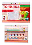 АРТ Точилка: Українська мова 2 клас. Рівень 3, НШ10717У