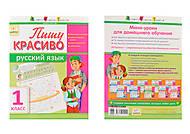 Тетрадь «Пишу красиво. Русский язык. 1 класc», НШ10112Р