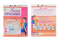 Тетрадь «Пишу красиво. Українська мова. 1 класс», НШ10111У