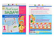 Тетрадь обучающая «Математика. 1 класс», НШ10104У