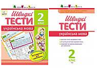 АРТшкола: Швидкі тести. Українська мова. 2 клас, НШ10136У, отзывы