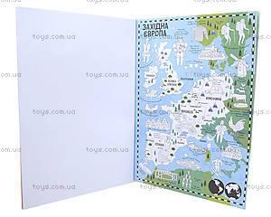 Атлас-раскраска «Карты», на украинском, Л901057У, купить