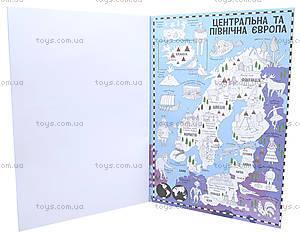 Атлас-раскраска «Карты», на украинском, Л901057У, фото