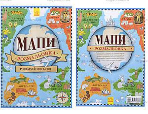 Атлас-раскраска «Карты», на украинском, Л901057У