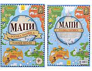 Атлас-раскраска «Карты», на украинском, Л901057У, отзывы