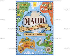 Атлас-раскраска «Карты», на украинском, Л901057У, цена