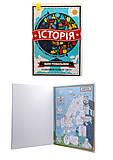 Атлас - раскраска «История Украины», Л901212У